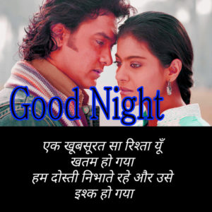 Sweet Romantic Good Night Images photo download