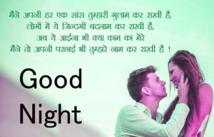 Sweet Romantic Good Night Images pics photo download