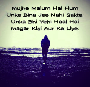 Latest Hindi Bewafa Shayari Images pics photo download