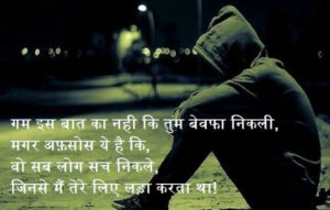 Latest Hindi Bewafa Shayari Images photo wallpaper download