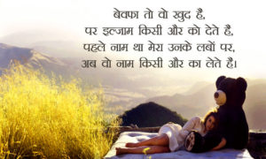 Latest Hindi Bewafa Shayari Images pictures photo for whatsapp
