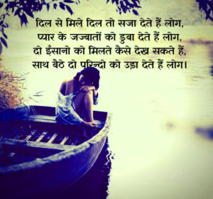 Latest Hindi Bewafa Shayari Images photo for whatsapp