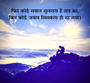 Latest Hindi Bewafa Shayari Images pics photo free download hd