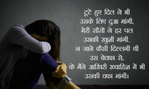 Latest Hindi Bewafa Shayari Images pictures photo free download