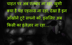 Latest Hindi Bewafa Shayari Images pics for whatsapp