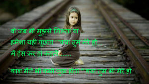 Latest Hindi Bewafa Shayari Images pictures for facebook