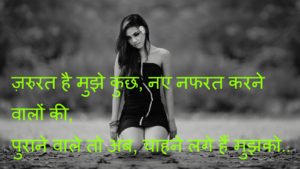 Latest Hindi Bewafa Shayari Images wallpaper pics free download