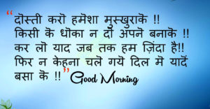 Good Morning Quotes In Hindi images wallpaper photo free hd download