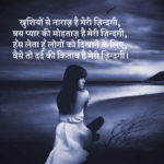 Dard Bhari Hindi Shayari Image Wallpaper Pics Download