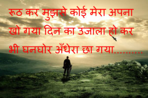 Dard Bhari Hindi Shayari Image pictures photo download