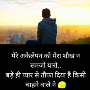 Dard Bhari Hindi Shayari Image wallpaper photo download
