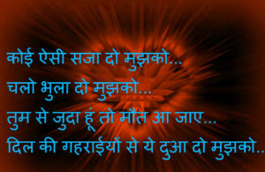 Dard Bhari Hindi Shayari Image pictures photo hd