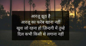 Dard Bhari Hindi Shayari Image pics photo download