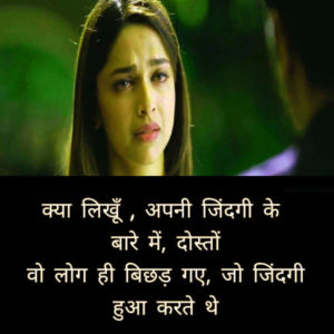 Dard Bhari Hindi Shayari Image photo wallpaper free download