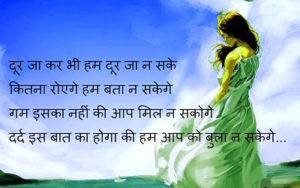 Dard Bhari Hindi Shayari Image photo wallpaper download