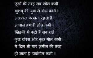 Dard Bhari Hindi Shayari Image pics photo hd