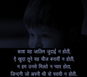 Dard Bhari Hindi Shayari Image wallpaper photo hd