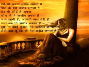 Dard Bhari Hindi Shayari Images photo wallpaper free hd download