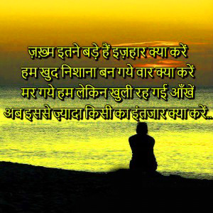 Dard Bhari Hindi Shayari Images pics wallpaper download