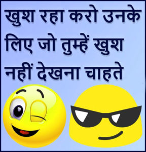 Funny Attitude Images In Hindi Images photo pics download