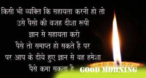 Beautiful Hindi Good Morning Images Wallpaper HD Download