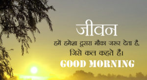 Beautiful Hindi Good Morning Images pics pictures free hd