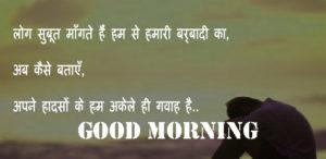 Beautiful Hindi Good Morning Images wallpaper photo download