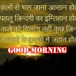 452+ Beautiful Hindi Good Morning Photo Pics Wallpaper With Quotes