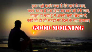 Beautiful Hindi Good Morning Images pictures photo hd download