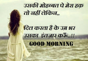 Beautiful Hindi Good Morning Images photo pictures for facebook