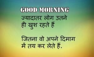 Beautiful Hindi Good Morning Images photo pics free hd
