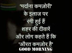 Beautiful Hindi Good Morning Images wallpaper photo hd download