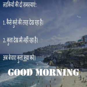 Beautiful Hindi Good Morning Images photo pictures hd