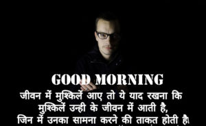Beautiful Hindi Good Morning Images pictures photo hd