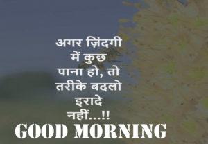 Beautiful Hindi Good Morning Images wallpaper pics free hd download