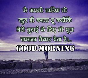 Beautiful Hindi Good Morning Images photo wallpaper free download