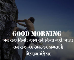 Beautiful Hindi Good Morning Images pictures photo for whatapp