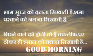 Beautiful Hindi Good Morning Images pictures photo download