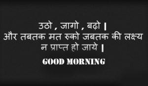 Beautiful Hindi Good Morning Images wallpaper photo download hd