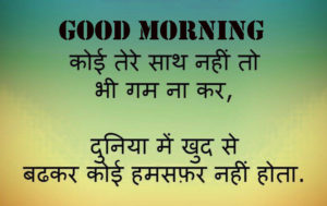 Beautiful Hindi Good Morning Images pictures pics hd