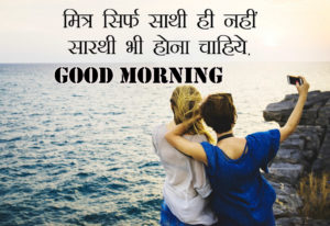 Beautiful Hindi Good Morning Images photo pictures free download