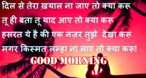 Beautiful Hindi Good Morning Images wallpaper photo hd