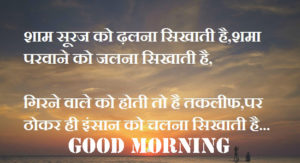 Beautiful Hindi Good Morning Images pictures pics for facebook