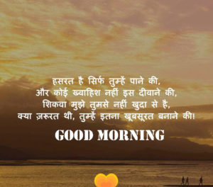 Beautiful Hindi Good Morning Images photo pictures free hd