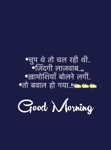 Good Morning Quotes In Hindi images pics photo download