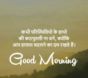 Good Morning Images With Motivational Quotes In Hindi pics photo hd