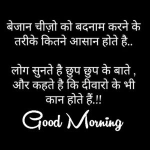 Good Morning Quotes In Hindi images wallpaper pics free hd
