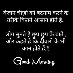 Good Morning Images With Motivational Quotes In Hindi wallpaper photo hd download