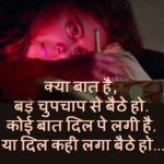 Best Shayari In Hindi Images Pics Photo for Status 234+  Shayari