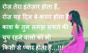 Best Shayari In Hindi Images wallpaper pics free hd download